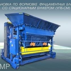 Вибропресс УПБ-CМ для ФБС блоков - фото 2